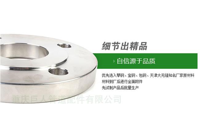 板式平焊法兰